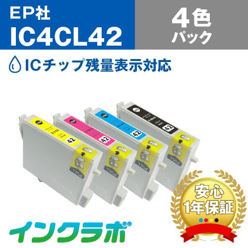 EPSON(エプソン)プリンターインク用の互換インクカートリッジ IC4CL42 4色パックのメイン商品画像