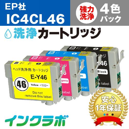 エプソン ヘッドクリーニング用の洗浄カートリッジ IC4CL46 4色パック洗浄液