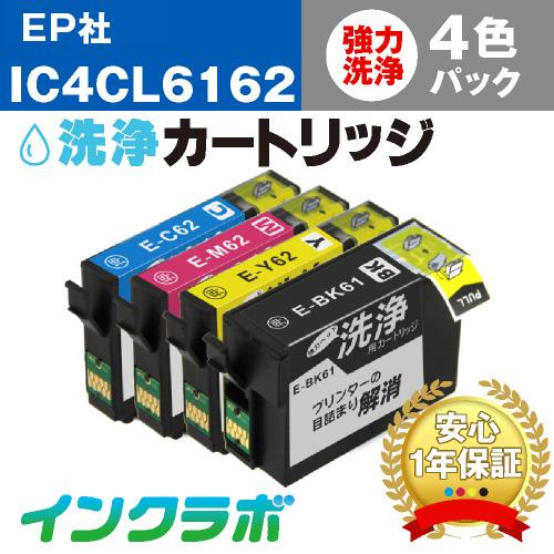 エプソン ヘッドクリーニング用の洗浄カートリッジ IC4CL6162 4色パック洗浄液