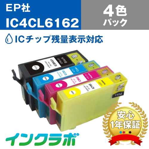 EPSON(エプソン)プリンターインク用の互換インクカートリッジ IC4CL6162/4色パックのメイン商品画像