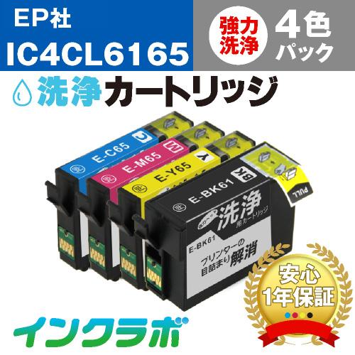 エプソン ヘッドクリーニング用の洗浄カートリッジ IC4CL6165 4色パック洗浄液