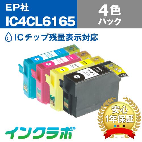 EPSON(エプソン)プリンターインク用の互換インクカートリッジ IC4CL6165/4色パックのメイン商品画像