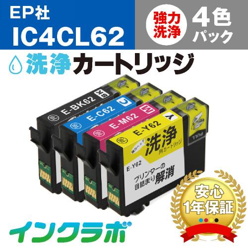 エプソン ヘッドクリーニング用の洗浄カートリッジ IC4CL62 4色パック洗浄液