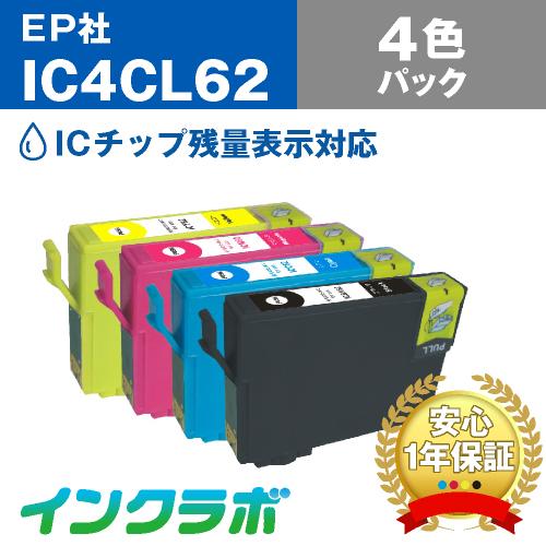 EPSON(エプソン)プリンターインク用の互換インクカートリッジ IC4CL62/4色パックのメイン商品画像