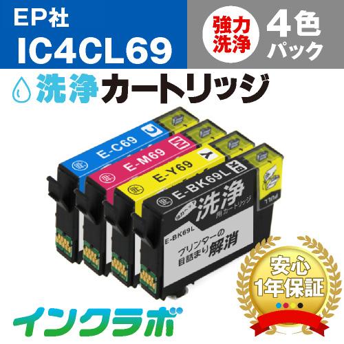 EPSON(エプソン)洗浄カートリッジ IC4CL69/4色パック洗浄液
