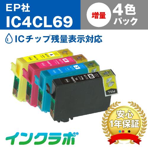 EPSON(エプソン)プリンターインク用の互換インクカートリッジ IC4CL69/4色パックのメイン商品画像