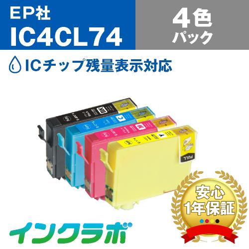 EPSON(エプソン)プリンターインク用の互換インクカートリッジ IC4CL74/4色パックのメイン商品画像