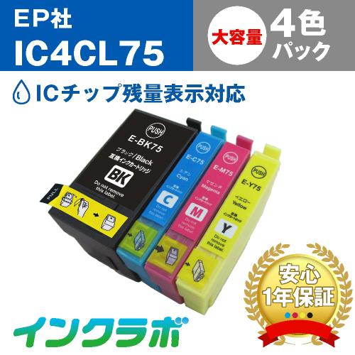 EPSON(エプソン)プリンターインク用の互換インクカートリッジ IC4CL75/4色パック大容量のメイン商品画像