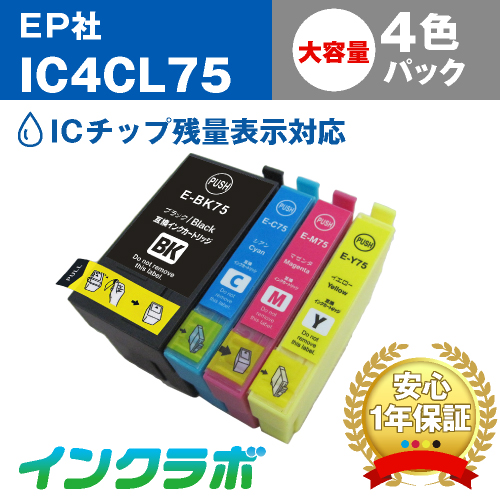 エプソン 互換インク IC4CL75 4色パック大容量