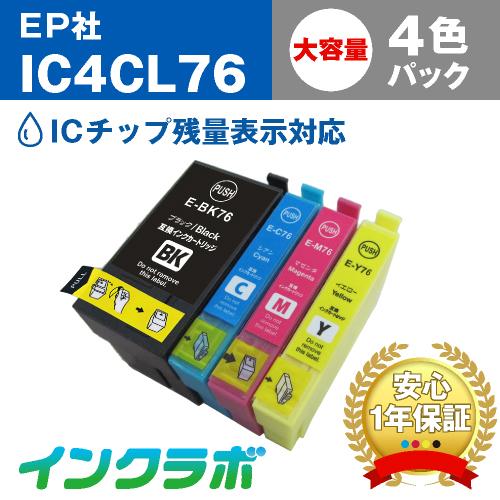 EPSON(エプソン)プリンターインク用の互換インクカートリッジ IC4CL76/4色パック大容量のメイン商品画像