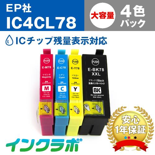 EPSON(エプソン)プリンターインク用の互換インクカートリッジ IC4CL78/4色パック大容量のメイン商品画像