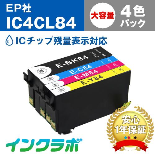 EPSON(エプソン)インクカートリッジ IC4CL84(ICチップ有り)/4色パック大容量×10セット
