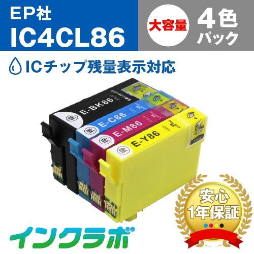 EPSON(エプソン)プリンターインク用の互換インクカートリッジ IC4CL86/4色パック大容量のメイン商品画像