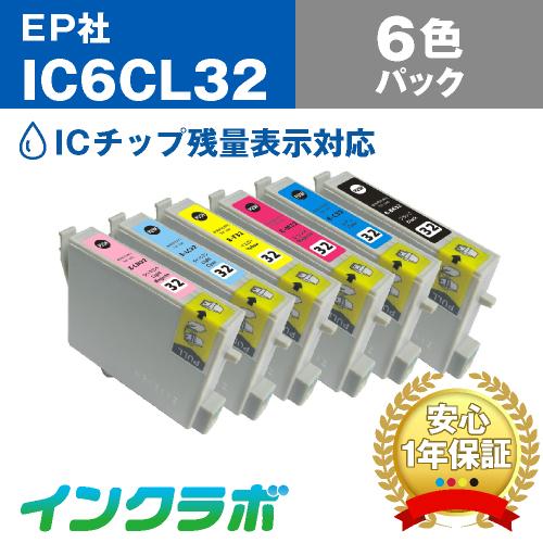 エプソン 互換インク IC6CL32 6色パック