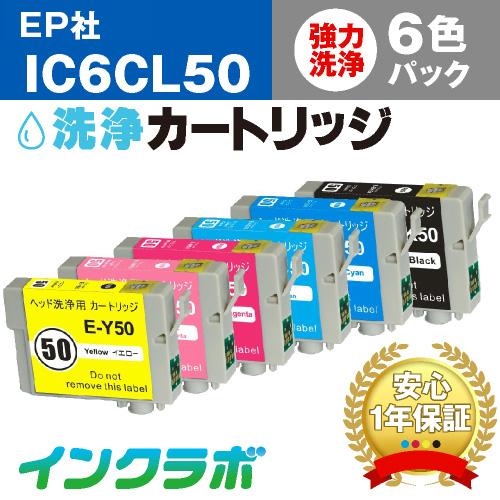 エプソン ヘッドクリーニング用の洗浄カートリッジ IC6CL50 6色パック洗浄液