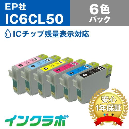EPSON(エプソン)プリンターインク用の互換インクカートリッジ IC6CL50 6色パックのメイン商品画像
