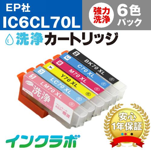 エプソン ヘッドクリーニング用の洗浄カートリッジ IC6CL70L 6色パック洗浄液