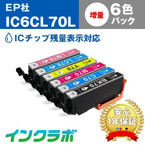 EPSON(エプソン)プリンターインク用の互換インクカートリッジ IC6CL70L)/6色パック増量のメイン商品画像