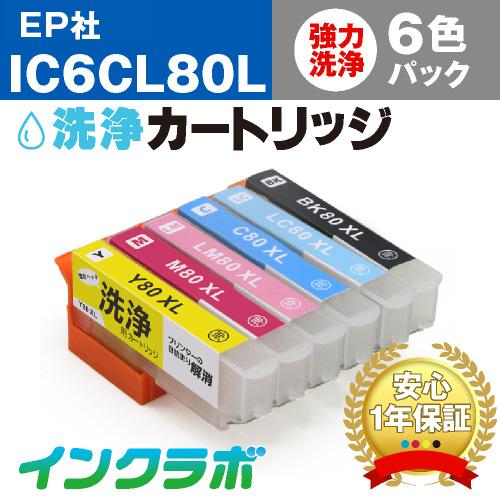 エプソン ヘッドクリーニング用の洗浄カートリッジ IC6CL80L 6色パック洗浄液