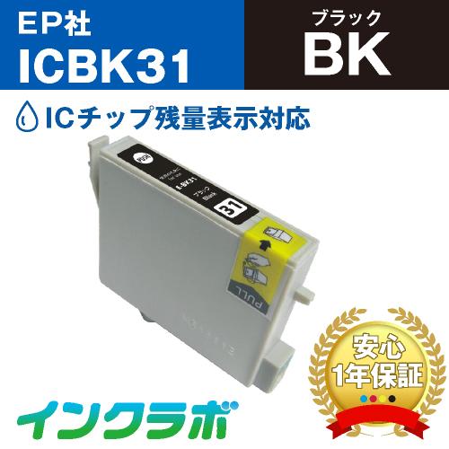 EPSON(エプソン)プリンターインク用の互換インクカートリッジ ICBK31ブラックのメイン商品画像