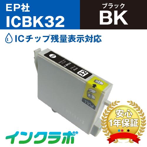 エプソン 互換インク ICBK32ブラック