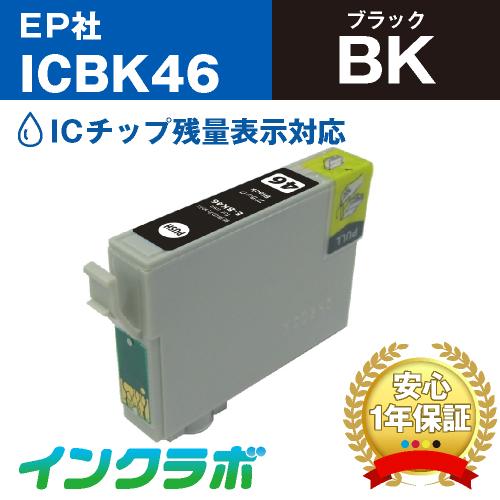 EPSON(エプソン)プリンターインク用の互換インクカートリッジ ICBK46ブラックのメイン商品画像