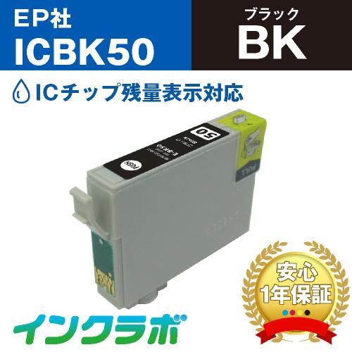 EPSON(エプソン)プリンターインク用の互換インクカートリッジ ICBK50ブラックのメイン商品画像