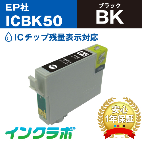 エプソン 互換インク ICBK50ブラック