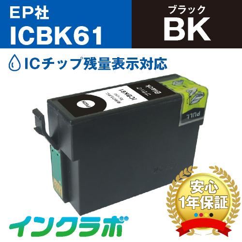 EPSON(エプソン)プリンターインク用の互換インクカートリッジ ICBK61/ブラックのメイン商品画像