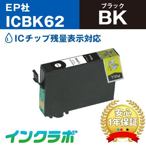 EPSON(エプソン)プリンターインク用の互換インクカートリッジ ICBK62/ブラックのメイン商品画像