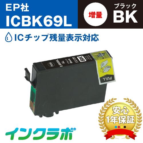 EPSON(エプソン)プリンターインク用の互換インクカートリッジ ICBK69L/ブラックのメイン商品画像
