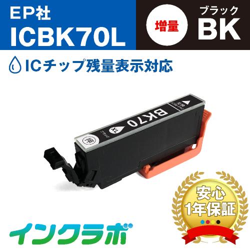 EPSON(エプソン)インクカートリッジ ICBK70L(ICチップ有り)/ブラック増量×10本