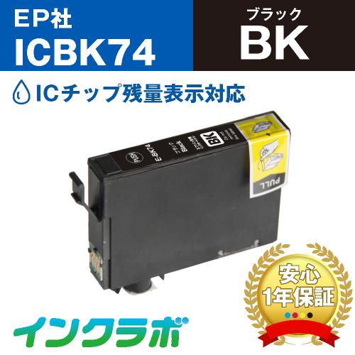 EPSON(エプソン)プリンターインク用の互換インクカートリッジ ICBK74/ブラックのメイン商品画像