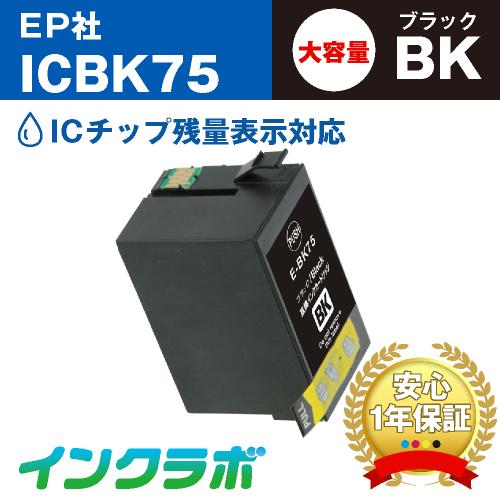 EPSON(エプソン)プリンターインク用の互換インクカートリッジ ICBK75/ブラック大容量のメイン商品画像