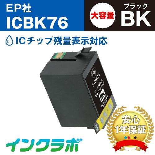 EPSON(エプソン)プリンターインク用の互換インクカートリッジ ICBK76/ブラック大容量のメイン商品画像