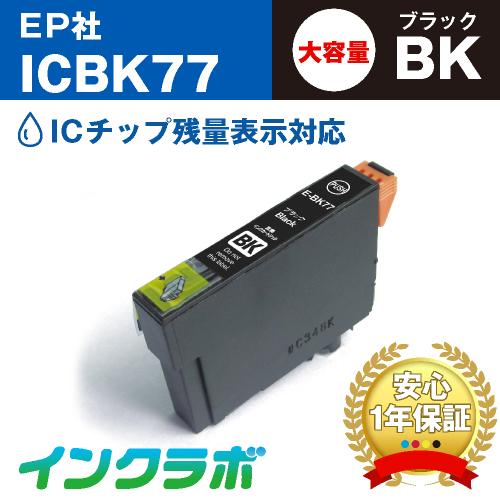 EPSON(エプソン)プリンターインク用の互換インクカートリッジ ICBK77/ブラックのメイン商品画像