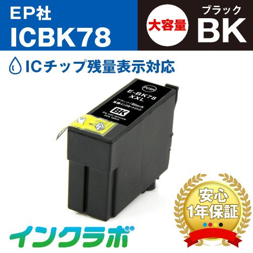 エプソン 互換インク ICBK78 ブラック大容量