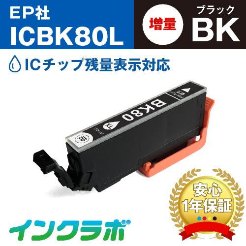 EPSON(エプソン)インクカートリッジ ICBK80L(ICチップ有り)/ブラック増量×10本