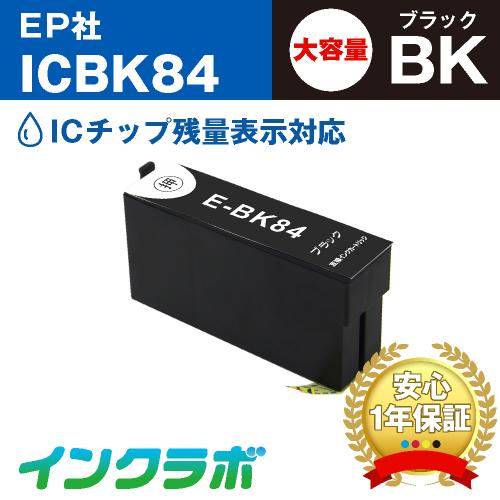 EPSON(エプソン)プリンターインク用の互換インクカートリッジ ICBK84/ブラック大容量のメイン商品画像