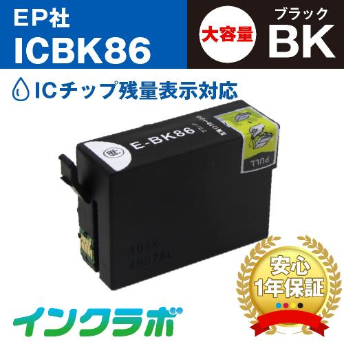 EPSON(エプソン)プリンターインク用の互換インクカートリッジ ICBK86/ブラック大容量のメイン商品画像