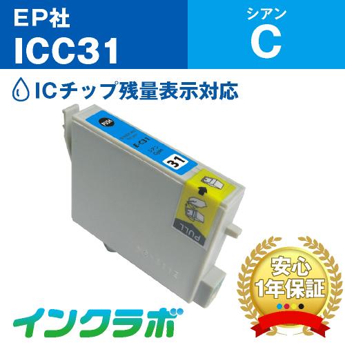 EPSON(エプソン)プリンターインク用の互換インクカートリッジ ICC31シアンのメイン商品画像