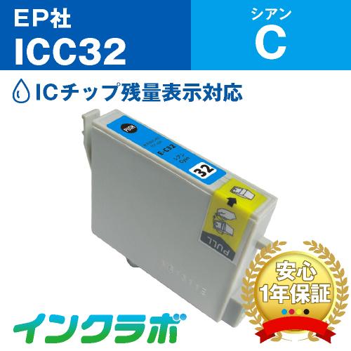 エプソン 互換インク ICC31シアン