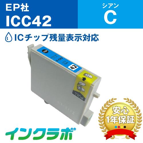 EPSON(エプソン)プリンターインク用の互換インクカートリッジ ICC42シアンのメイン商品画像