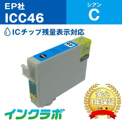 EPSON(エプソン)プリンターインク用の互換インクカートリッジ ICC46シアンのメイン商品画像