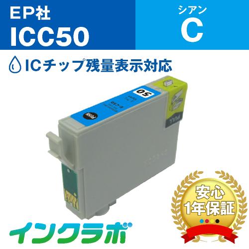 EPSON(エプソン)プリンターインク用の互換インクカートリッジ ICC50シアンのメイン商品画像