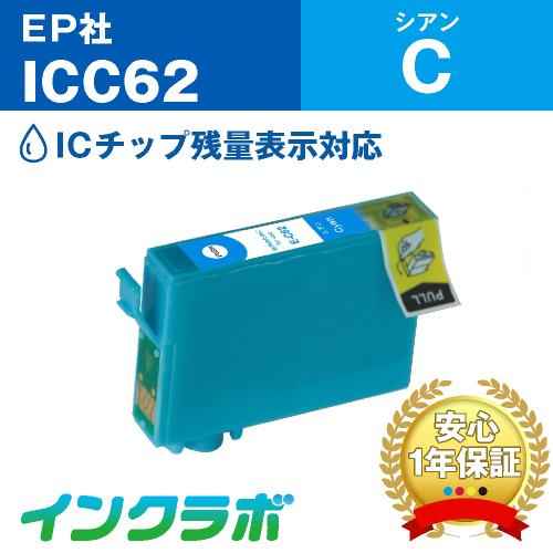 エプソン 互換インク ICC62 シアン
