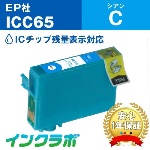 EPSON(エプソン)プリンターインク用の互換インクカートリッジ ICC65/シアンのメイン商品画像