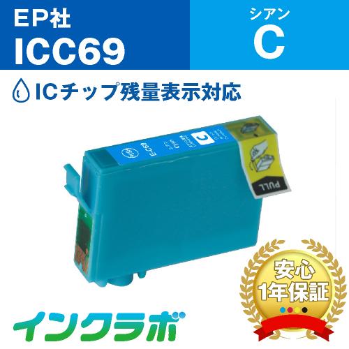 EPSON(エプソン)プリンターインク用の互換インクカートリッジ ICC69/シアンのメイン商品画像