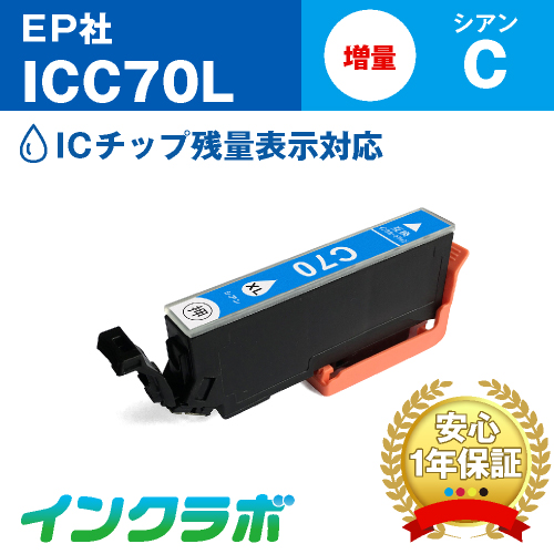 EPSON(エプソン)プリンターインク用の互換インクカートリッジ ICC70/シアン増量のメイン商品画像