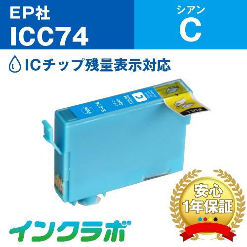 EPSON(エプソン)プリンターインク用の互換インクカートリッジ ICC74/シアンのメイン商品画像